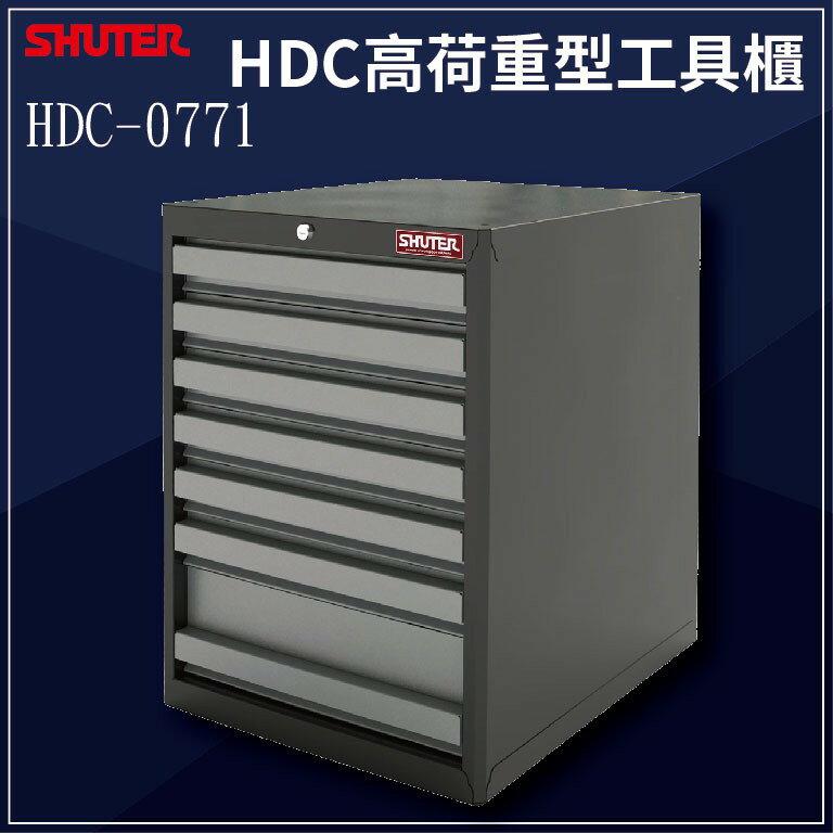 【西瓜籽】樹德  HDC-0771 HDC高荷重型工具櫃 組合櫃/工具櫃/工廠/螺絲/零件/分類櫃/效率櫃