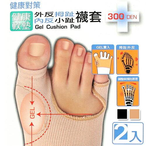 300D GEL外反拇趾 內反小趾 襪套 健康對策 健康軟墊 拇趾外反 台灣製 蒂巴蕾
