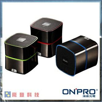 【金屬質感藍芽喇叭】(黑色) ONPRO MA-SP07 金屬質感攜帶型藍牙喇叭 含稅公司貨開發票保固一年