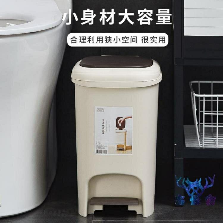 垃圾桶拉圾筒家用踏式腳踩帶蓋衛生間臥室廁所紙簍廚房