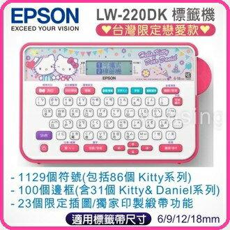 EPSON LW-220DK Hello Kitty & Dear Daniel 愛戀款標籤機 台灣限定版 可用於紙膠帶.緞帶.燙印