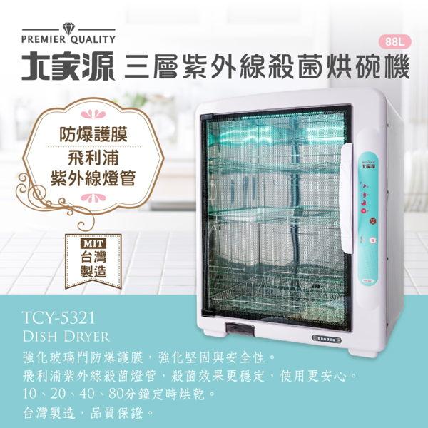 均曜家電:【大家源】88L三層紫外線殺菌烘碗機(TCY-5321)