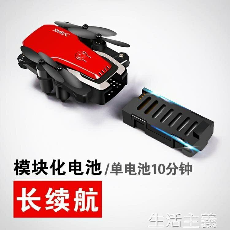 無人機 小型折疊航拍高清專業迷你無人機 兒童玩具飛行器感應  微愛家居