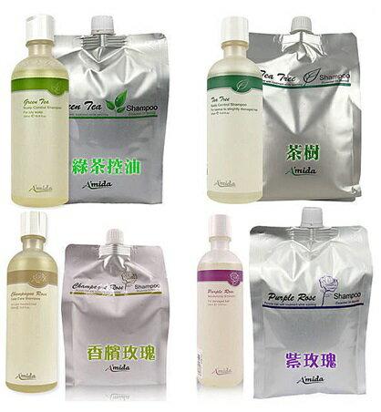 AMIDA 茶樹/紫玫瑰/香檳玫瑰/綠茶控油洗髮精 320ML+1000ML 補充包 ☆真愛香水★