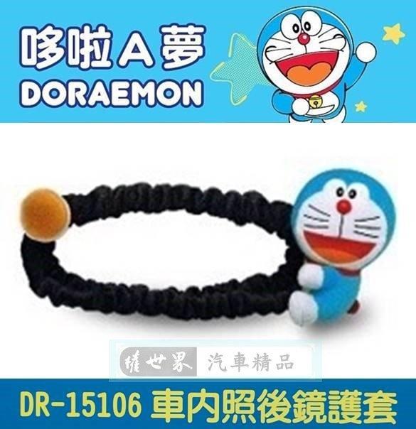 權世界@汽車用品 日本 哆啦A夢 小叮噹 Doraemon 車內後視鏡/照後鏡 保護套 DR-15106