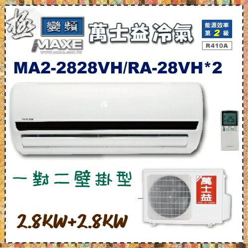 【萬士益冷氣】5~7坪 極變頻冷暖一對二《MA2-2828VH/RA-28VH*2》全新原廠保固