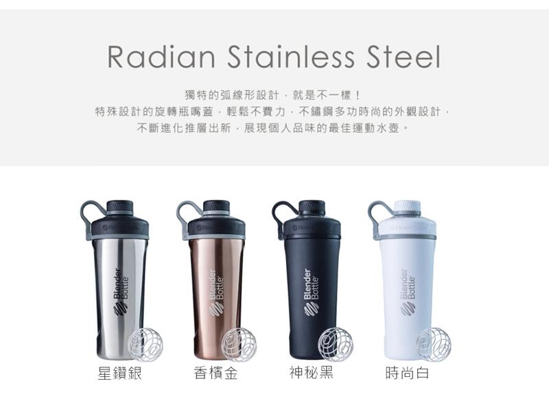 【滿額↘️領券折$120】【毒】Blender Bottle 不鏽鋼款 Radian Stainless Steel 防漏搖搖杯 運動健身水壺 四色
