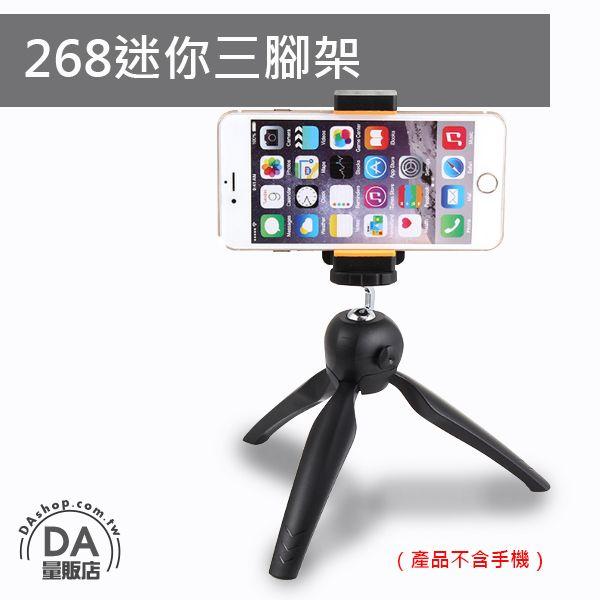 《DA量販店》手機 自拍 迷你 球型 體積小 易攜帶 360°雲臺 三腳架(80-2885)