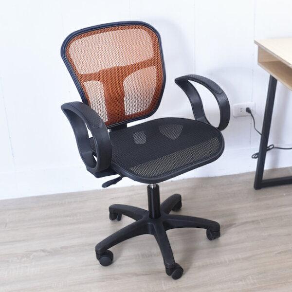 凱堡傢俬生活館:凱堡普立茲全網扶手透氣電腦椅辦公椅【A09187】