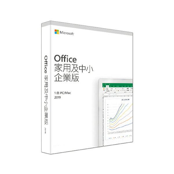 【領券最高折200+點數大回饋】Microsoft 微軟 Office 2019 家用及中小企業中文版 (無光碟)