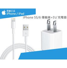Apple 原廠盒裝 旅充組 充電器 (旅充頭+傳輸線) 充電頭 充電線 iphone5 6 6s Plus 6 (陸版)