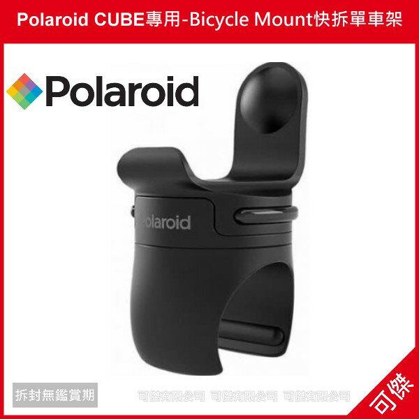 下殺優惠售完為止可傑寶麗來PolaroidCUBE專用-BicycleMount快拆單車架