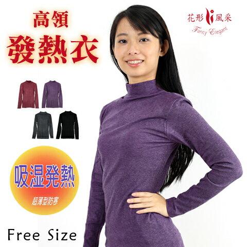 女款 蓄熱保暖 輕薄高領發熱衛生衣 時尚顯瘦 彈性纖維織法 花形風采