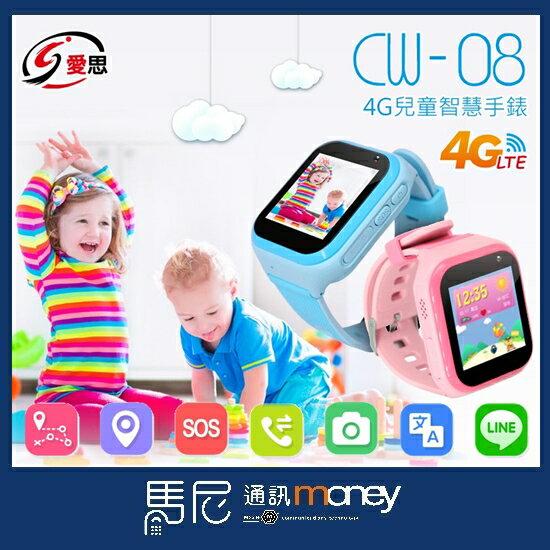 (免運)IS愛思 CW-08 4G LTE兒童智慧手錶/GPS定位手錶/支援三大電信4G網路/手錶【馬尼行動通訊】台南