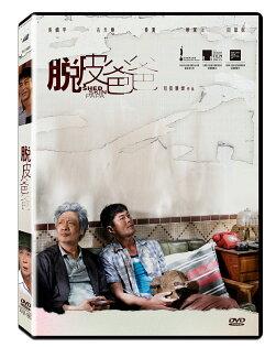 脫皮爸爸DVD(吳鎮宇古天樂春夏蔡潔田蕊妮)