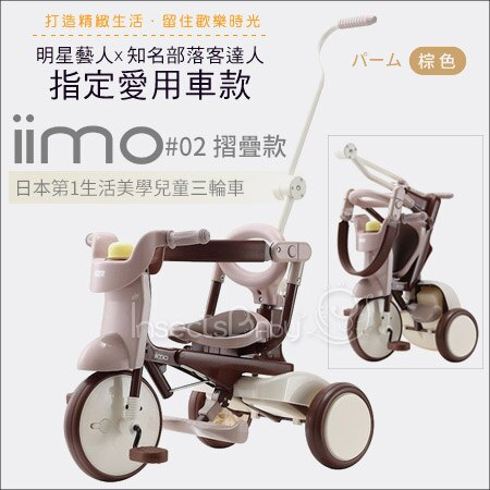 ✿蟲寶寶✿【日本iimo】#02日本人氣NO.1摺疊款兒童三輪車 / 新版升級-棕色