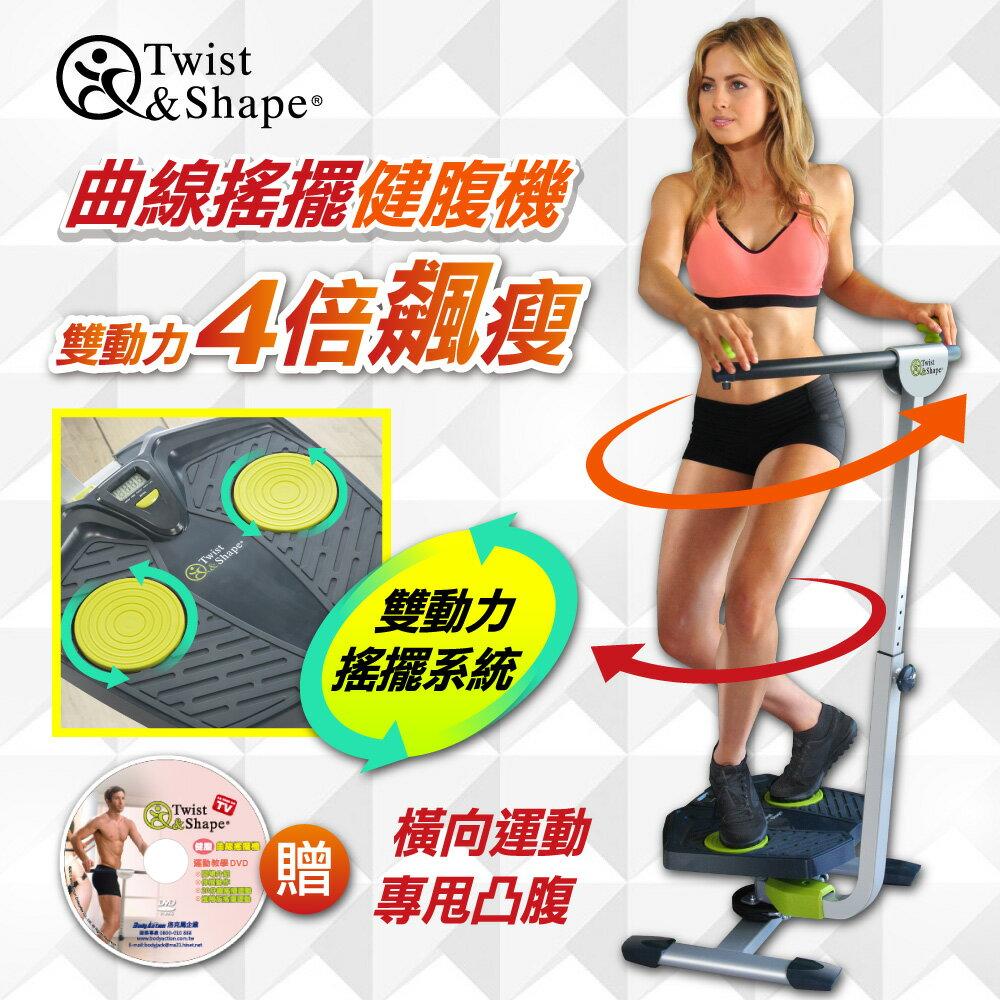 Twist&Shape 曲線搖擺健腹機、雙動力四倍飆塑( DVD教學光碟 洛克馬企業) 0