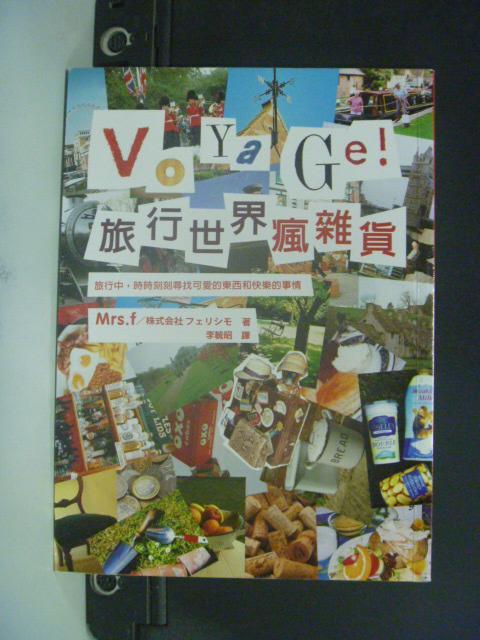 【書寶二手書T7/旅遊_LRX】Voyage! 旅行世界瘋雜貨_Mrs. f