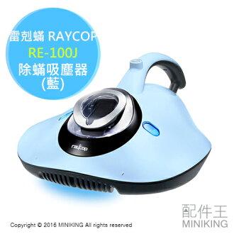 【配件王】日本代購 一年保 RAYCOP 雷剋蟎 RE-100J 藍 除蟎機 吸塵器 抑菌