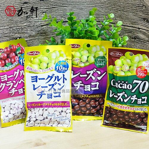 《加軒》日本正榮巧克力果乾葡萄乾巧克力蔓越莓巧克力多種口味