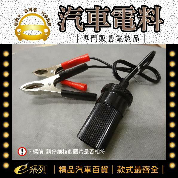 e系列汽車用品電料-電裝品。綜合汽車電料-插頭電池夾
