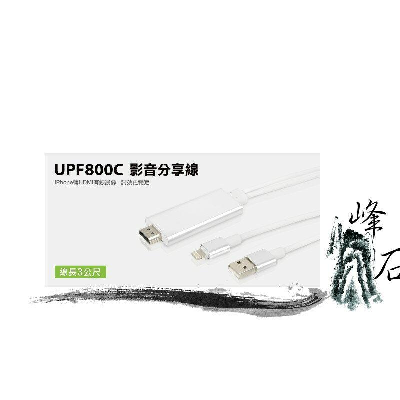樂天限時優惠!UPMOST登昌恆 UPF800C 影音分享線 3M IOS lighting  轉 HDMI iphone6 6s 6+ 6s+ ios apple 蘋果