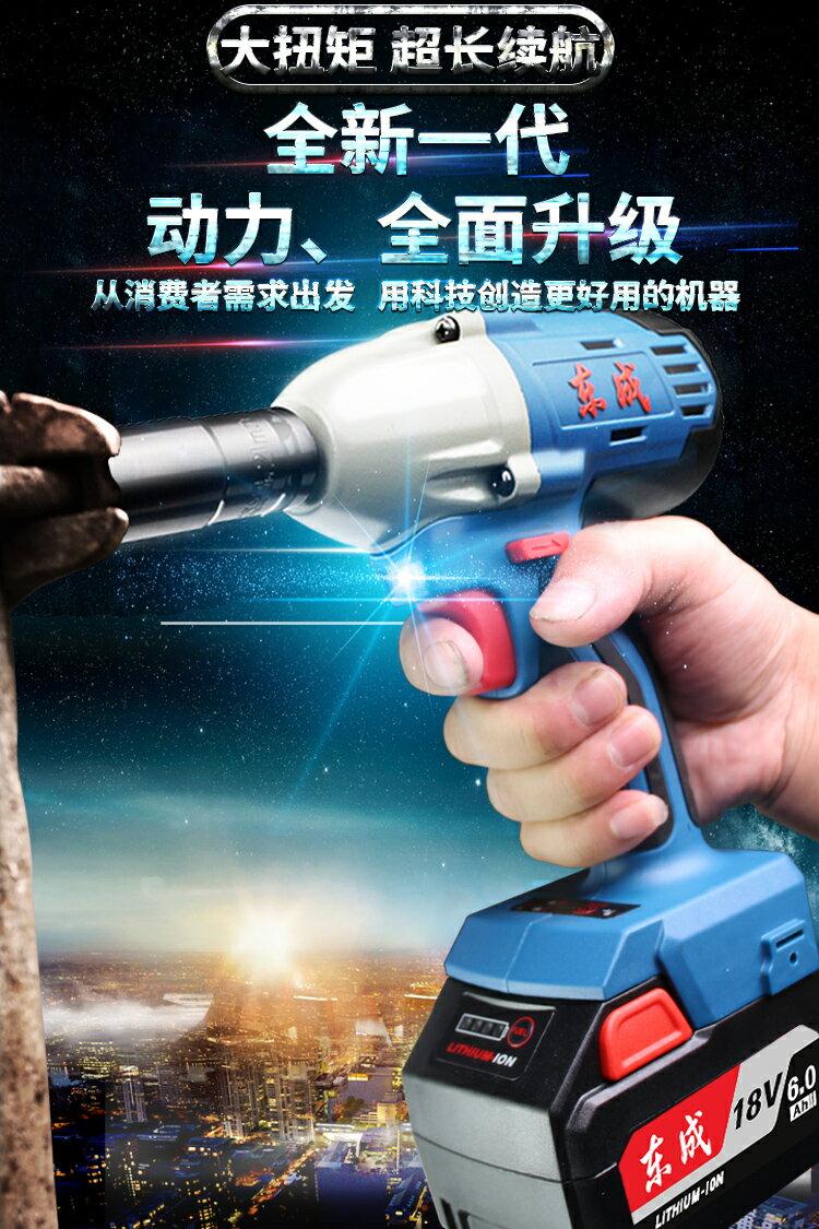 東成無刷電動扳手大扭力木架子工東城汽修工鋰電工具沖擊充電風炮