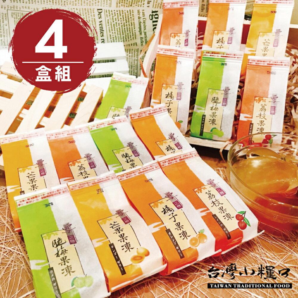 【台灣小糧口】鮮Q果凍 ● 果凍 4盒 / 組 綜合口味(橘子、脆梅、芒果、荔枝) 0