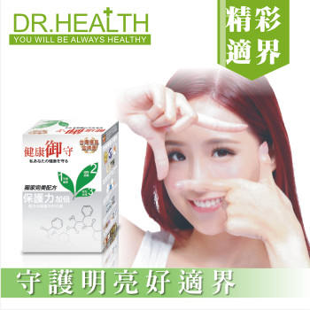 【DR.Health】速視清葉黃素錠 - 限時優惠好康折扣