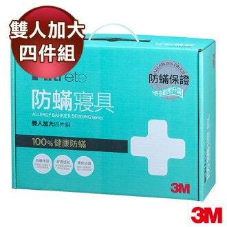 【3M】淨呼吸防蹣寢具-雙人加大四件組 (AB3113)