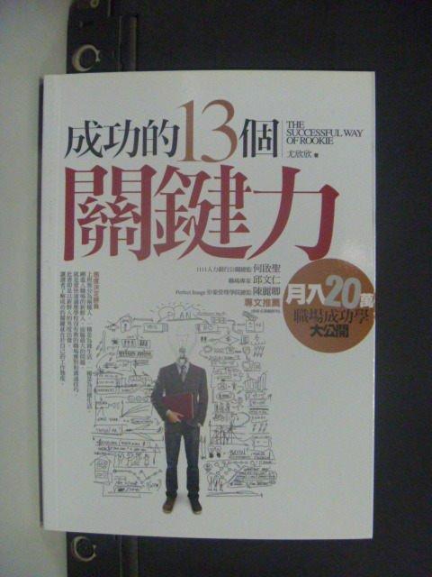 【書寶二手書T6/財經企管_JJY】成功的13個關鍵力_尤欣欣