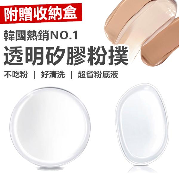 透明矽膠粉撲化妝粉撲超服貼橢圓形果凍粉撲透明粉撲矽膠透明不吃粉【RS819】
