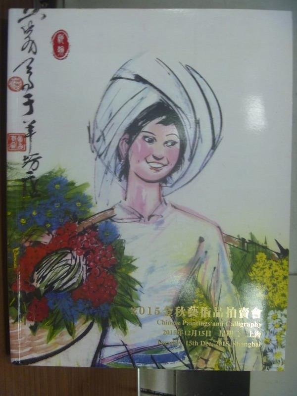 【書寶 書T2/收藏_QHL】上海馳翰2015金秋藝術品拍賣會_中國書畫文房雅集_2015