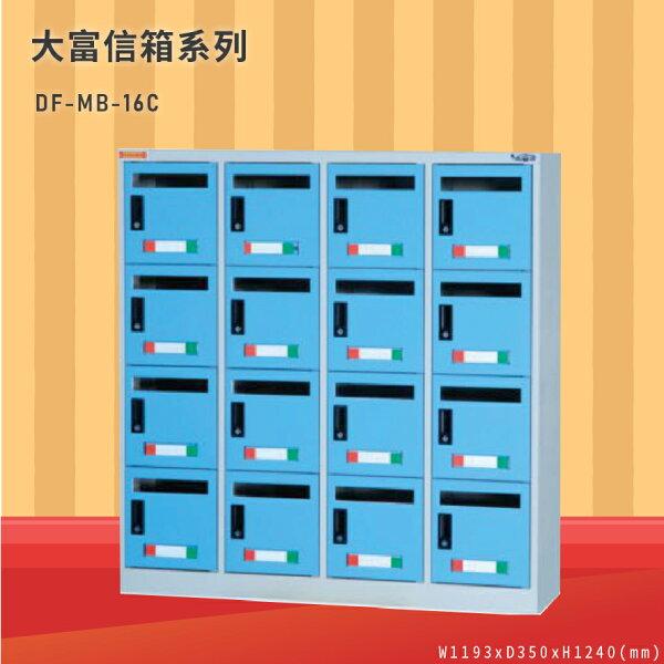品牌NO.1【大富】DF-MB-16C16門信箱櫃收件櫃信件櫃郵件櫃商辦大樓台灣製造