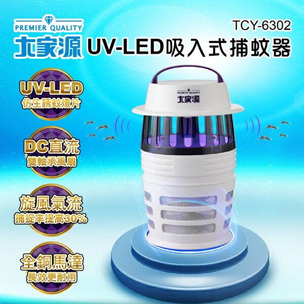 大家源UV-LED吸入式捕蚊器TCY-6302