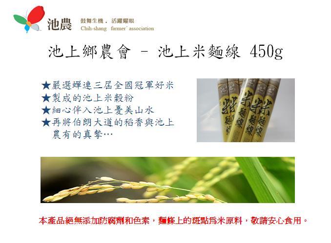 【池上鄉農會】池上米麵線450g/包