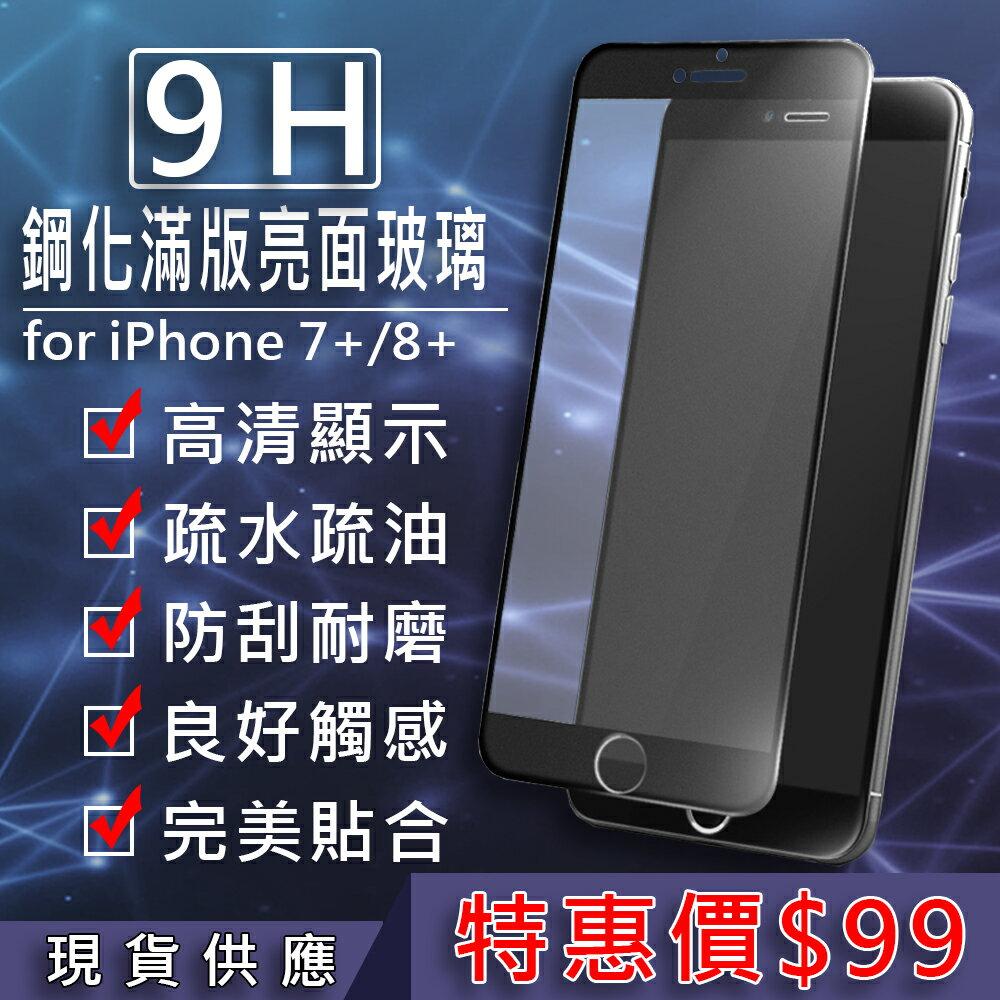 【概念3C】iPhone 8+/7+ 9H防爆防刮鋼化膜 滿版亮面玻璃貼 保護貼 蘋果