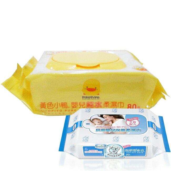 【奇買親子購物網】黃色小鴨 盒蓋嬰兒純水柔濕巾(80抽)/1箱+貝恩Baan NEW嬰兒保養柔濕巾/20抽