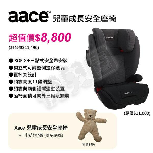 Nuna Aace 成長型iso-fix兒童安全座椅-黑灰色【贈可愛玩偶x1】【悅兒園婦幼生活館】