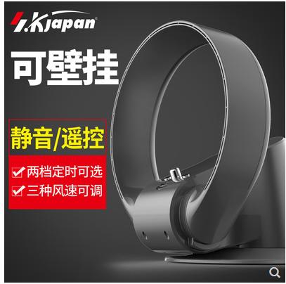 台灣現貨 日本SK- 循環扇 無葉電風扇 台灣110V電壓 可折疊風扇 掛扇 壁扇 遙控電風扇   中秋節免運