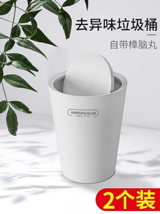 垃圾桶帶蓋家用寢室學生宿舍客廳臥室創意廁所衛生間有蓋拉圾筒 交換禮物