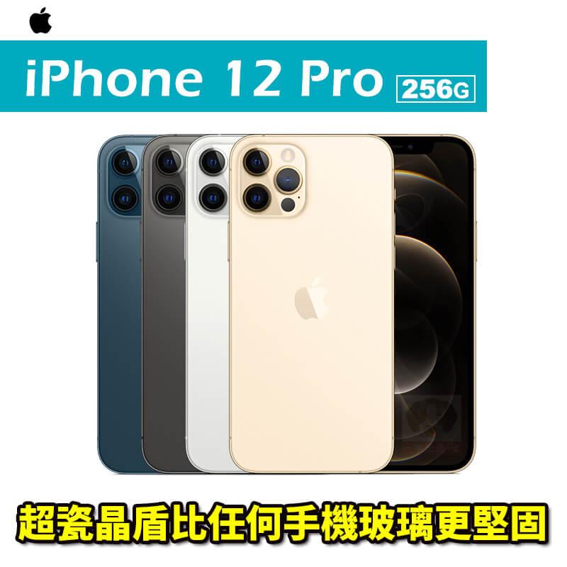 APPLE iPhone 12 Pro 256G 6.1吋 5G 智慧型手機 0利率 免運費