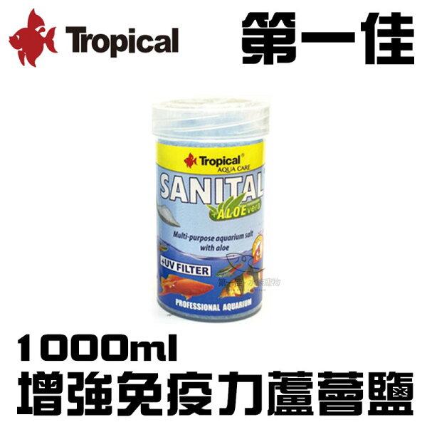 [第一佳水族寵物]波蘭德比克Tropical增強免疫力蘆薈鹽[1000ml]免運