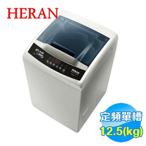<br/><br/> 禾聯 HERAN 12.5公斤 冷風乾燥洗衣機 HWM-1311 【送標準安裝】<br/><br/>