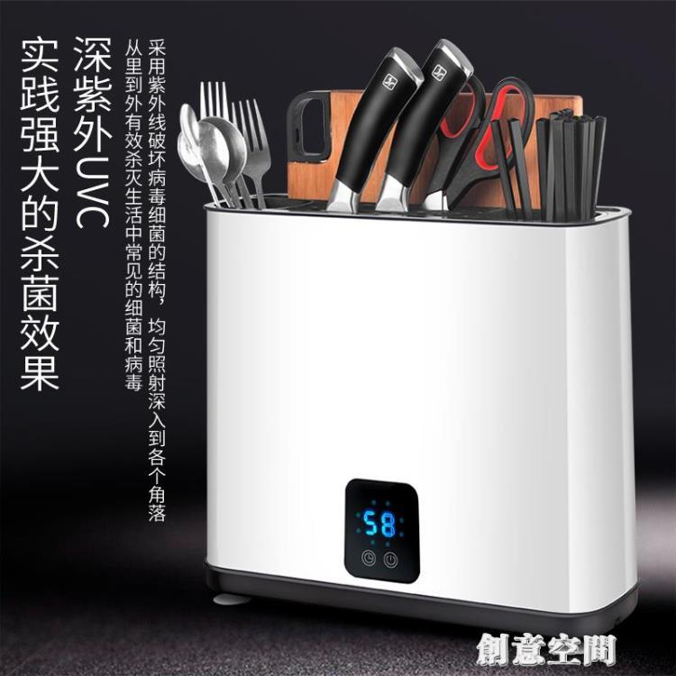 恩巍筷子消毒機家用小型刀具砧板烘干器智能菜板紫外線消毒刀架 NMS 免運開發票