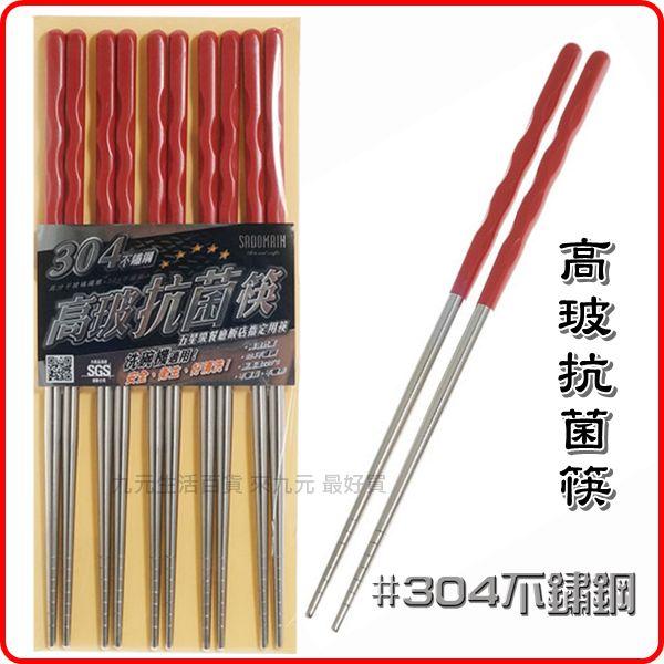 【九元生活百貨】仙德曼 高玻抗菌筷/紅色 #304不鏽鋼 筷子