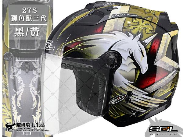 耀瑪騎士生活館:SOL安全帽|27s獨角獸三代黑黃【LED警示燈】半罩帽3代飛馬『耀瑪騎士機車部品』