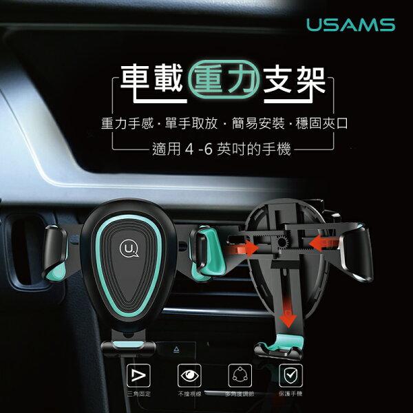 USAMS自動重力車用手機支架