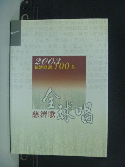 【書寶二手書T6/宗教_NIB】慈濟歌全球唱_2003年
