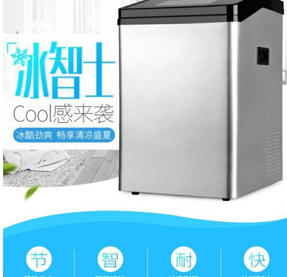 冰機家用小型奶茶店全自動冰塊機55kg商用大型桶裝水方冰機 YTL 雙12購物節